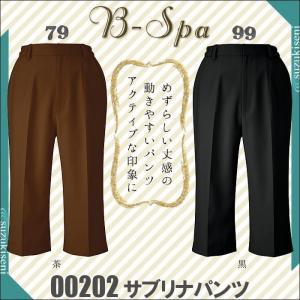 エステ ユニフォーム サブリナパンツ 00202|suzukiseni