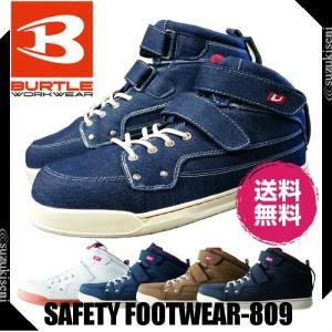 安全靴 おしゃれ ハイカット 送料無料 809 バートルのマジックテープタイプのおしゃれなセーフティシューズ|suzukiseni