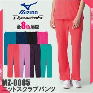 白衣 MZ-0085 スクラブパンツ ミズノ|suzukiseni