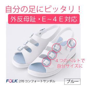 ナースシューズ (ブルー) 人気のサンダル (靴 シューズ) (ナース ドクター 医療) suzukiseni