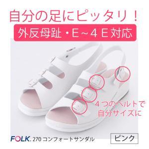 ナースシューズ (ピンク) 人気のサンダル (靴 シューズ) (ナース ドクター 医療) suzukiseni