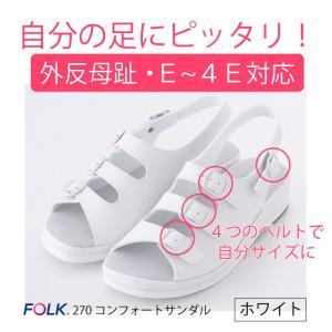 ナースシューズ (ホワイト) 人気のサンダル (靴 シューズ) (ナース ドクター 医療) suzukiseni