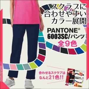 男女兼用のストレートタイプのパンツです。 ウエストは総ゴム仕様で履き心地ラクラク。  ●カラー サッ...