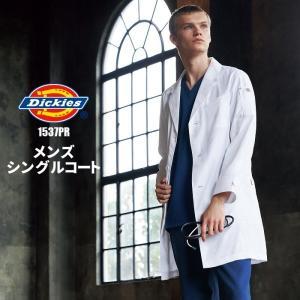 白衣 男性 実験 医療用  1537PR メンズシングルコート 診察衣 ディッキーズ|suzukiseni