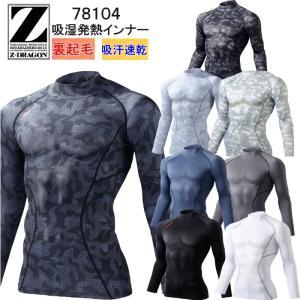 コンプレッション 温感インナー 裏起毛 防寒 防寒着 吸湿 発熱 アンダーシャツ 78104 Z-D...