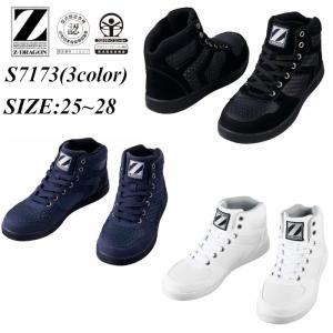オシャレ安全靴 自重堂Z-DRAGONシリーズ S7173 JSAA B種認定品なので安心の耐久性!...