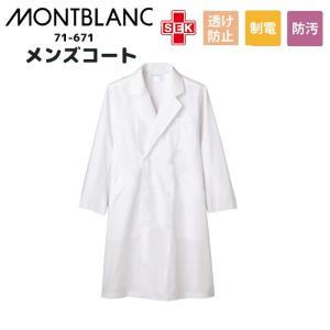 白衣  モンブラン 男性用 ダブル型診察衣 ホワイトとサック...