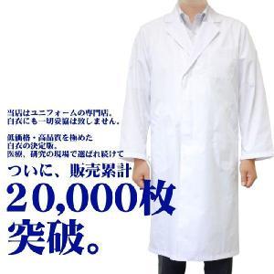 白衣 男性 シングル型医療用の激安診察衣 2枚セット 白衣 実験用|suzukiseni