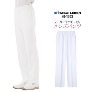 白衣 パンツ 男性用 ナガイレーベン HO1903|suzukiseni