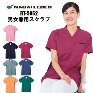医療現場で人気のナガイレーベンの個性派スクラブ。 脇の切り替えが体をほっそりと見せスタイリッシュ。切...
