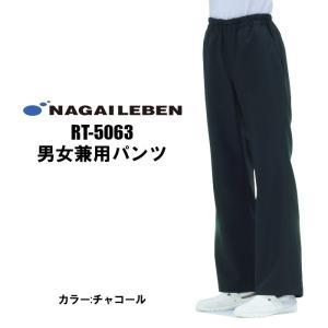 スクラブに合わせるパンツです。 履きやすいウエストフリーの総ゴムで男女兼用シルエットです。 爽やかな...