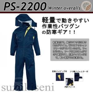 防寒つなぎ ツナギ服 作業着 防寒着 冬 オーバーオール 大きいサイズ basic ps2200|suzukiseni