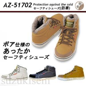 あったか 安全靴 ハイカット スニーカー セーフティシューズ おしゃれ メンズ レディース24.5-28cm対応 AZ-51702 防寒 ボア仕様|suzukiseni