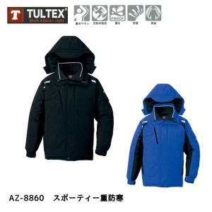 防寒着 作業着 作業服  TULTEX タルテックス 秋冬 作業用 防寒コート AZ-8860 ホット 保温 撥水 防風 大きいサイズ|suzukiseni