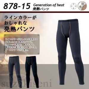 あったかインナー 防寒 発熱パンツ 878-15 ヒート 防寒下着 タイツ レギンス スパッツ ストレッチ 発熱加工 保温|suzukiseni