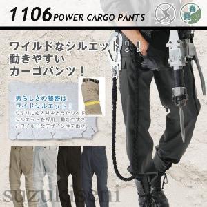 作業着 ズボン 春夏用 バートル パワー カーゴパンツ おしゃれ かっこいい 作業服 作業用 ワークパンツ 1101series 1106 |suzukiseni