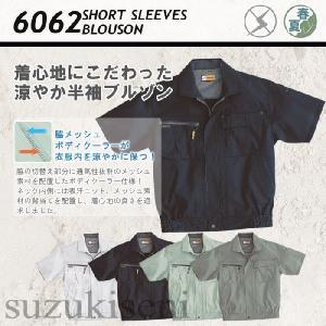 作業着 半袖 春夏用 バートル おしゃれ かっこいい 作業服 ジャケット 半袖ブルゾン 大きいサイズ  6061series 6062|suzukiseni