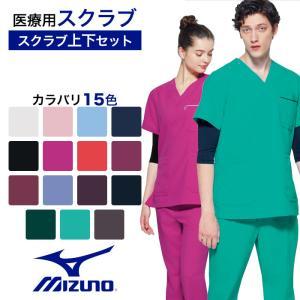 白衣  ミズノ MIZUNO 人気 ブランド白衣 MZ-0018 MZ-0019 スクラブ パンツ 上下セット|suzukiseni