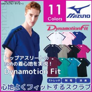 Dynamotion Fitを採用し、人間工学に基づき、動きやすさを追求したスクラブ。ミズノとのコラ...
