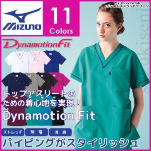 白衣  スクラブ ミズノ MIZUNO 人気 ブランド白衣 MZ-0092 パイピング 男女兼用 デオスクラブ 消臭|suzukiseni