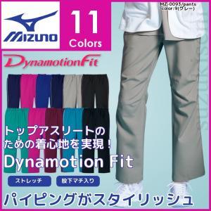 Dynamotion Fitを採用し、人間工学に基づき、動きやすさを追求したスクラブパンツ。ミズノと...