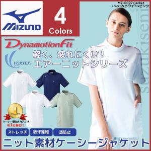 白衣  ミズノ MIZUNO 人気 ブランド白衣 MZ-0097 ケーシージャケット パイピング 男女兼用|suzukiseni