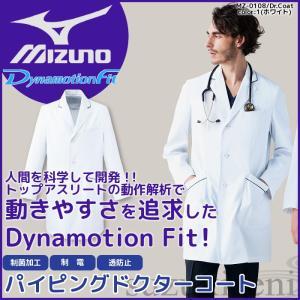 白衣 診察衣 ドクターコート 男性 MZ-0108 シングルコート 長袖 パイピング|suzukiseni
