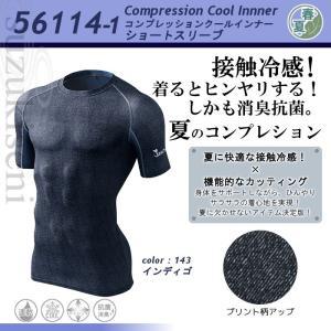 冷感 インナー Jawin メンズ 男性用 半袖 56114-1 クール インナーシャツ 下着 ストレッチ 速乾 抗菌 消臭(クール 夏用)|suzukiseni
