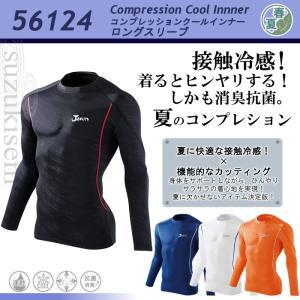 触ってヒンヤリ心地よい、接触冷感素材。優れたストレッチ性で、身体をサポートしてくれます。しかも速乾、...