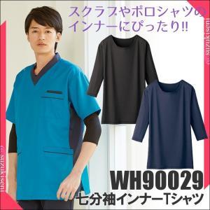 白衣 スクラブ インナー 男性 女性 兼用 七分袖インナーTシャツ WH90029|suzukiseni