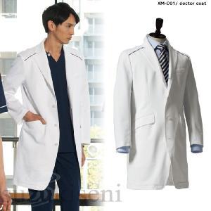 白衣 男性  プレミアム ドクターコート 肩のパイピングなど細部にいたるまで丁寧に仕立てたテーラーメイド 安心の国産 XM-001-WH プロフェッショナルモデル|suzukiseni