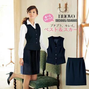 当店一押しの事務服 ベストスーツです。 プライスもルックスも満足な定番スタイル。 スカートは52cm...