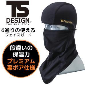 フェイスマスク  バラクラバ バイク ネックウォーマー あったかグッズ TSデザイン  84290