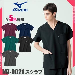 白衣 スクラブ mizuno 医療用 ミズノ 人気 ブランド白衣 MZ-0021 手術着 施術衣 大きいサイズ 看護師|suzukiseni
