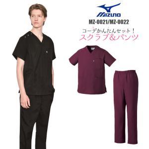 白衣 スクラブ 上下セット mizuno 送料無料 医療用 MZ-0021/MZ-0022|suzukiseni