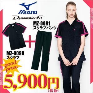 白衣 スクラブ 上下セット mizuno 送料無料 医療用 MZ-0090 MZ-0091|suzukiseni