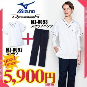 白衣 スクラブ 上下セット mizuno 送料無料 医療用 MZ-0092 MZ-0093|suzukiseni