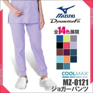 白衣 ズボン MZ-0121 MIZUNO男女兼用ジョガーパンツ|suzukiseni