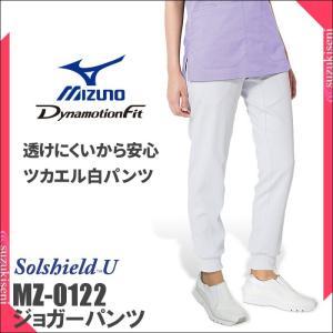 白衣 ズボン MZ-0122 MIZUNO男女兼用ジョガーパンツ|suzukiseni