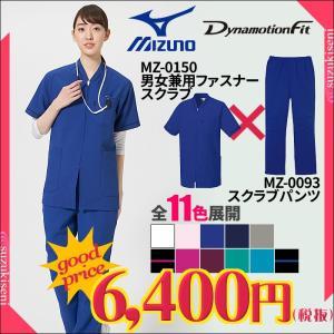 白衣 スクラブ 上下セット mizuno 医療用 ジップアップ スクラブ MZ-0150 MZ-0093|suzukiseni