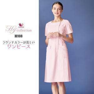 白衣 女性用  ワンピース HI108 ブランド白衣 ワコールHIコレクション suzukiseni