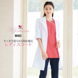 白衣 女性用 ワコール ドクターコート 診察衣 HI402-1 HIコレクション6分袖 レディースコート ワコールHIコレクション suzukiseni
