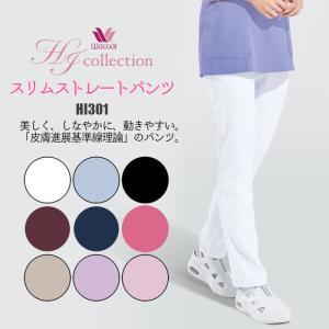 白衣 女性用 スリムストレートパンツ HI301 ブランド ワコールHIコレクション|suzukiseni
