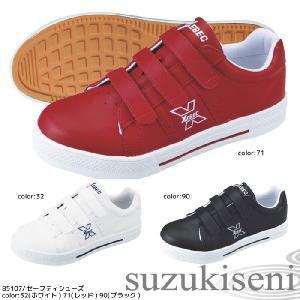 安全靴おしゃれ スニーカー メンズ XEBEC(ジーベック) 85107|suzukiseni
