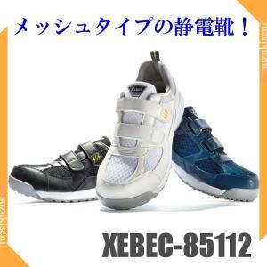 安全靴 スニーカー メンズ レディース対応 おしゃれ 22-30cm対応 静電 メッシュ XEBEC-85112 女性対応|suzukiseni