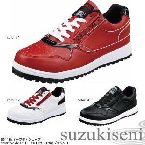 安全靴おしゃれ スニーカー XEBEC(ジーベック) 85118|suzukiseni