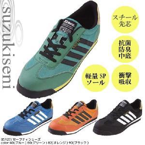安全靴 おしゃれ メンズ スニーカー レディース 22-29cm対応 軽量モデル|suzukiseni