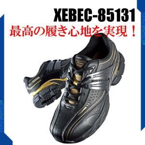 【送料無料】安全靴 スニーカー  おしゃれ メンズ レディース 最高の履き心地を体験してください 23.0-29cm対応 XEBEC-85131 ジーベック|suzukiseni