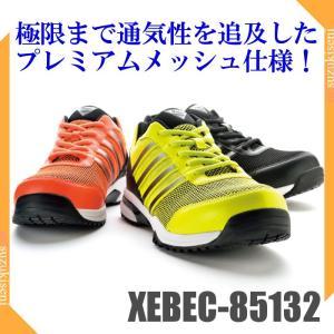 安全靴 スニーカー 軽量 メッシュ素材で快適! おしゃれ メンズ レディース23.0-29cm対応 XEBEC-85132 ジーベック|suzukiseni