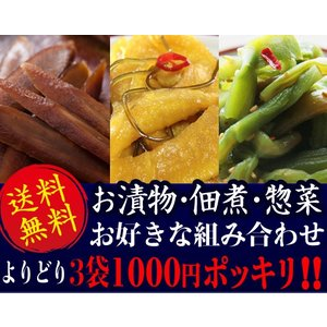 お漬物よりどり1000円ポッキリ送料無料!!